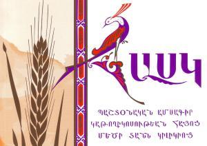 https://i1.wp.com/www.armenianorthodoxchurch.org/wp-content/uploads/2014/06/HASK1.jpg?resize=300%2C212