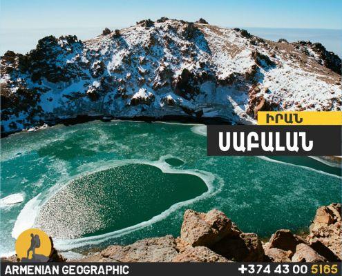 Վերելք Սաբալան լեռ