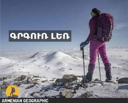 Գրգուռ լեռ