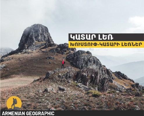 Կատար լեռ