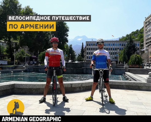 Велосипедное путешествие по Армении
