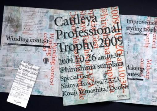カトレアパンフ2009