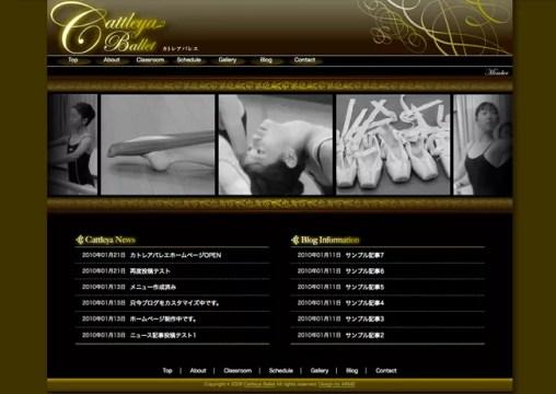 カトレアバレエホームページ