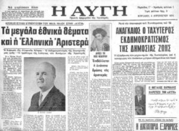 Αυγή 1952, 24 Αυγούστου