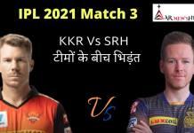 IPL 2021 live: आज चेन्नई में KKR Vs SRH के बीच तीसरा मैच खेला जाएगा