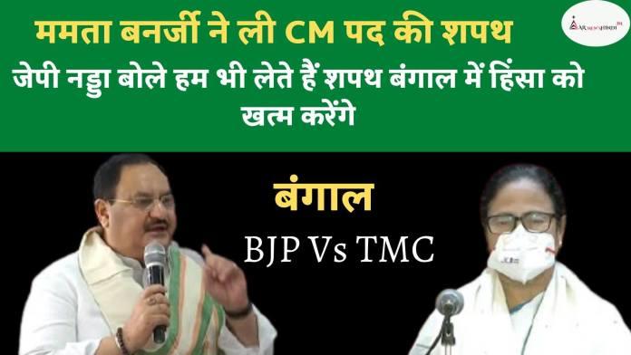 ममता बनर्जी ने ली CM पद की शपथ Jp Nadda बोले हम भी लेते हैं Mamata Banerjee BJP