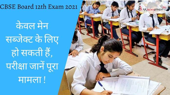 CBSE Board 12th Exam 2021 CBSE 12th Exam 2021 Date