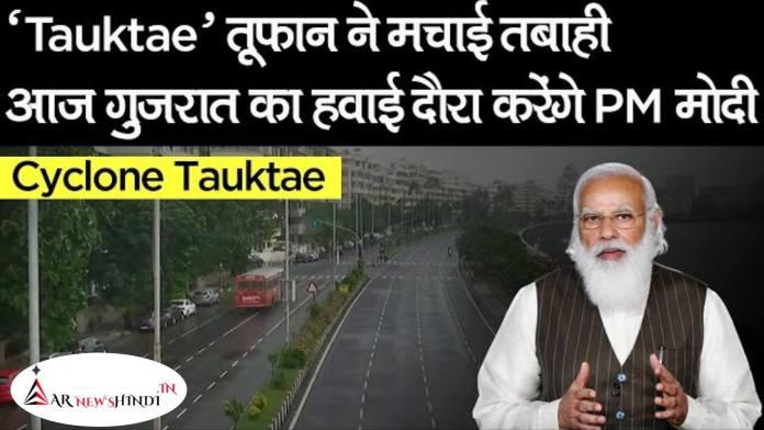 Cyclone Tauktae तूफान ने मचाई तबाही, आज Gujarat का हवाई दौरा करेंगे PM Modi!