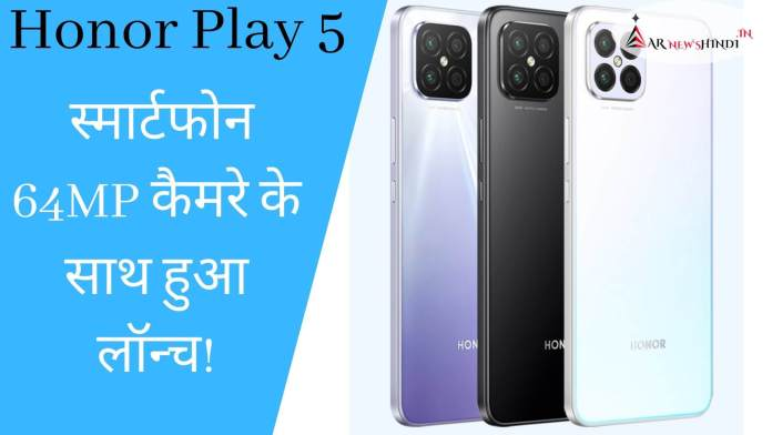 Honor Play 5 smartphone launched with 64MP camera!
