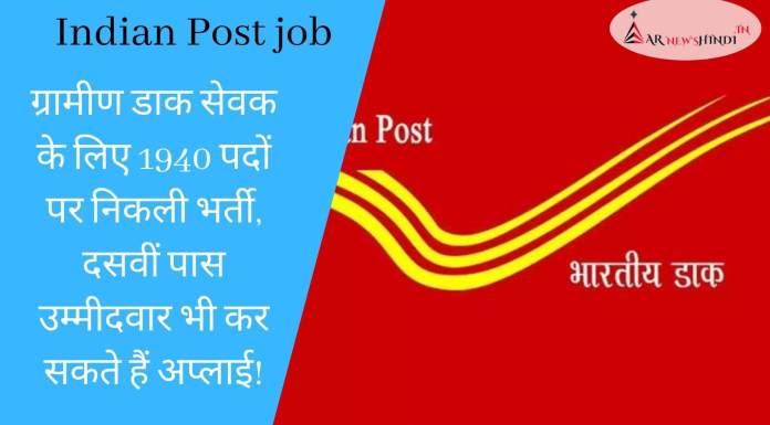 Indian Post job Recruitment for 1940 post for rural post servant