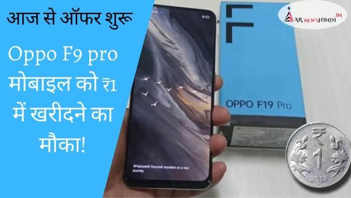 Oppo F9 pro मोबाइल को ₹1 में खरीदने का मौका,