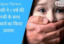 Jaipur News: पड़ोसी ने 7 वर्ष की बच्ची के साथ दुष्कर्म का किया प्रयास,