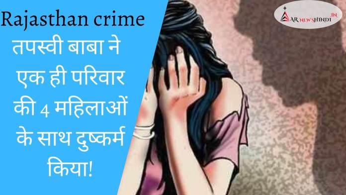 Rajasthan crime Tapasvi Baba raped 4 women of the same family