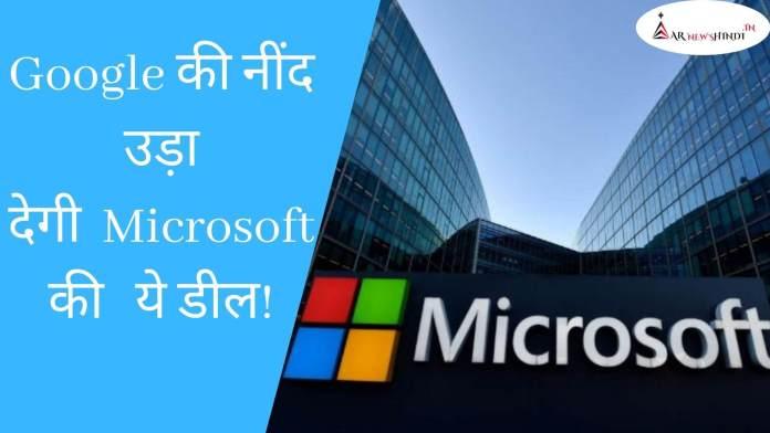 Google की नींद उड़ा देगी Microsoft की ये डील!Yahoo