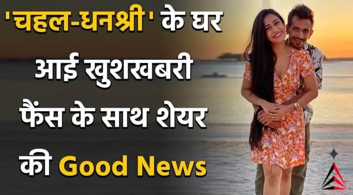 Chahal-Dhanshree Yuzvendra Chahal