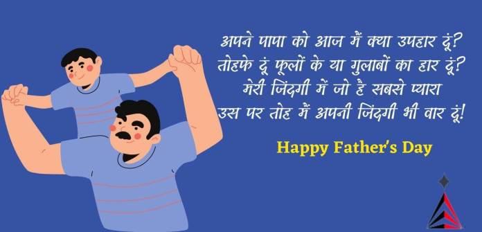 Father's Day shayari in hindi
