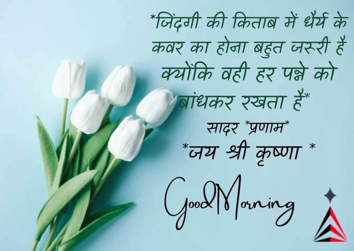 Good Morning Images In Hindi (6)