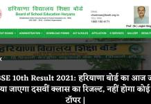 HBSE 10th Result 2021 Haryana Board
