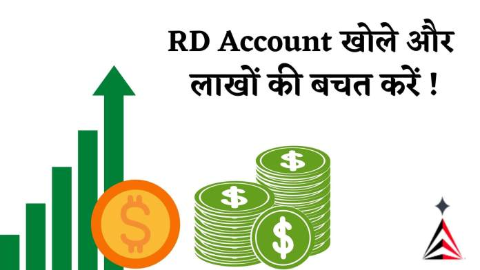 RD Full Form आर डी का फुल फॉर्म RD Account In Hindi