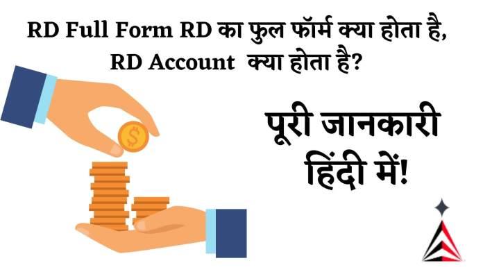RD Full Form
