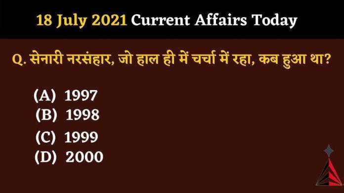 Current Affairs In Hindi Today 18 July 2021