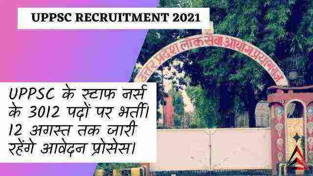 Job Alert 2021: UPPSC Recruitment 2021