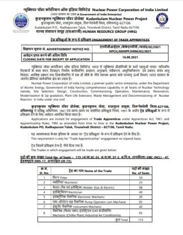 Job Government Vacancies NPCIL