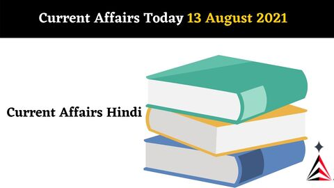 Current Affairs In Hindi Today 13 August 2021
