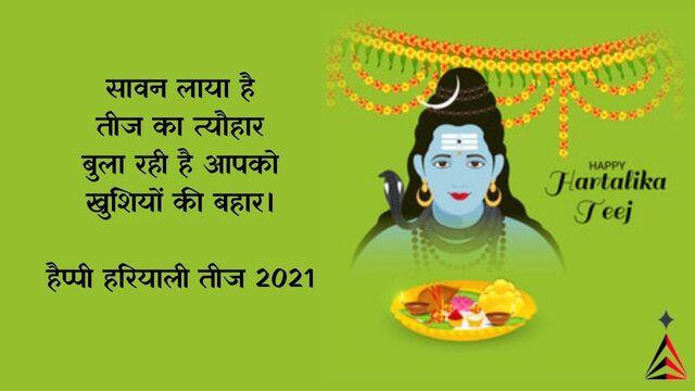 Happy Hariyali Teej 2021 Wishes Images Shayari Quotes
