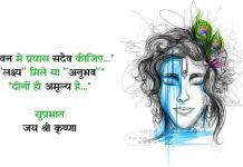 Suvichar Sms In Hindi