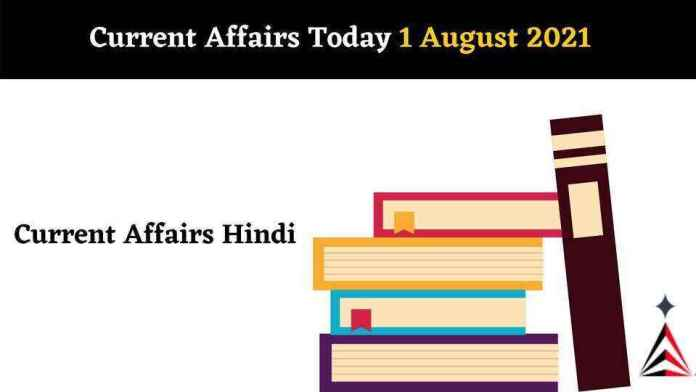 Current Affairs In Hindi Today 1 August 2021