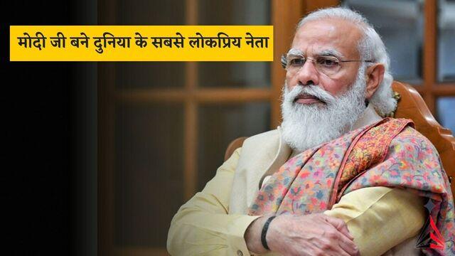 News Hindi: प्रधानमंत्री नरेंद्र मोदी दुनिया के सबसे लोकप्रिय नेता बने !