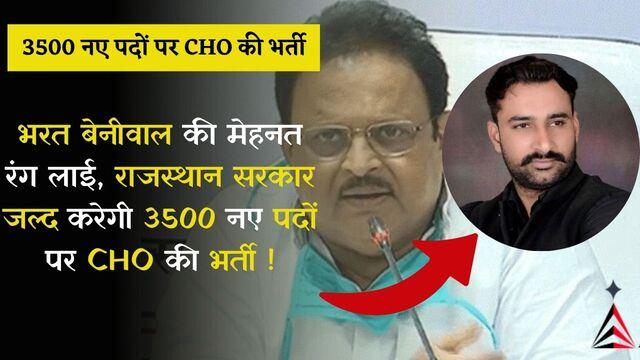 Rajasthan Job Recruitment 3500 New (1)