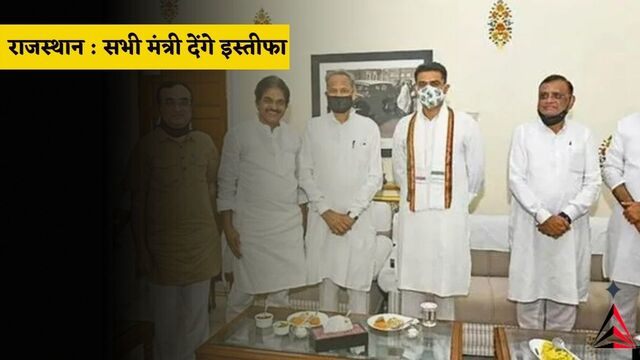 Rajasthan News राजस्थान में सभी मंत्री दे सकते हैं इस्तीफा ?