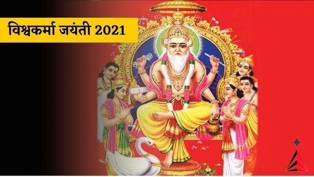 vishwakarma puja 2021: विश्वकर्मा शुभ मुहूर्त पूजा विधि महत्व ?