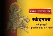 Navratri 2021 Day 5 देवी स्कंदमाता की पूजा विधि शुभ मुहूर्त