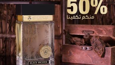 عطر بلاك إنسنس من عبد الصمد القرشي Black Incense Abdul Samad Al Qurashi