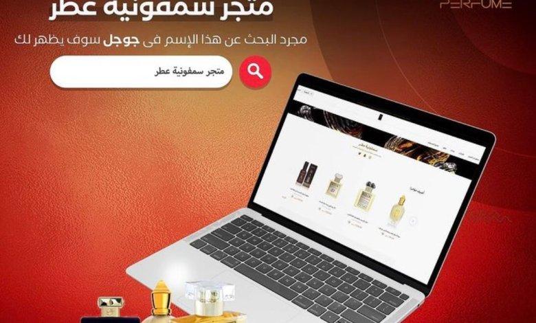 افتتاح متجر سمفونية عطر الالكتروني