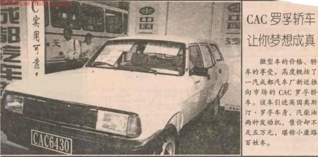 Zhongguo Qiche Bao (China Automobile Newspaper), 1998. A CAC Luofu (Rover) automobile according the article.