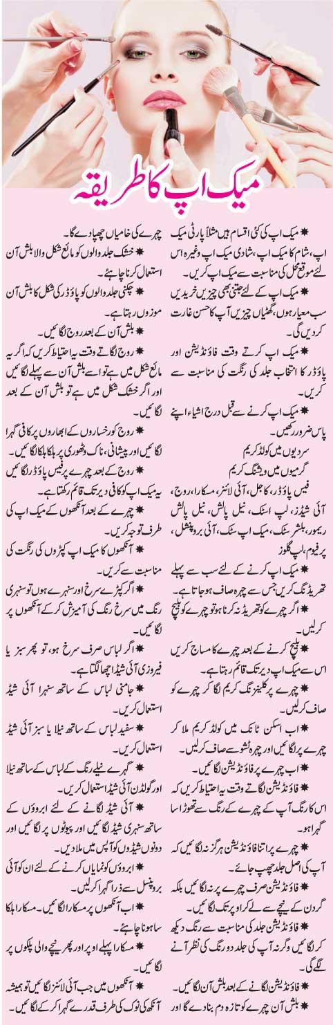 Party Makeup Karne Ka Tarika In Urdu