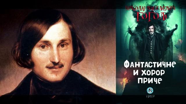 Fantastične i horor priče - Nikolaj Gogolj