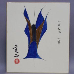加守田章二 陶の図色紙