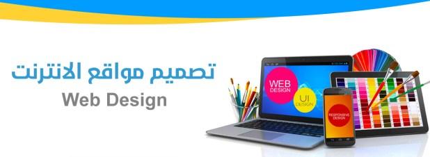 %D9%85%D9%88%D8%A7%D9%82%D8%B9 - خدمات تصميم وبرمجة المواقع الإلكترونية من المدرسة التونسية
