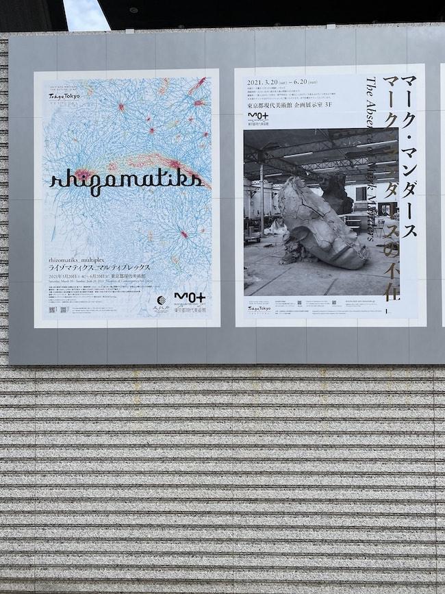 ライゾマティクスとマークマンダースのポスター