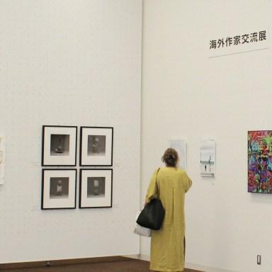 Joao San at Tokyo Metropolitan Art Museum