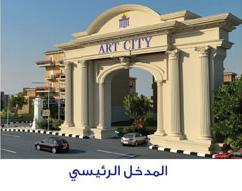 art city gate