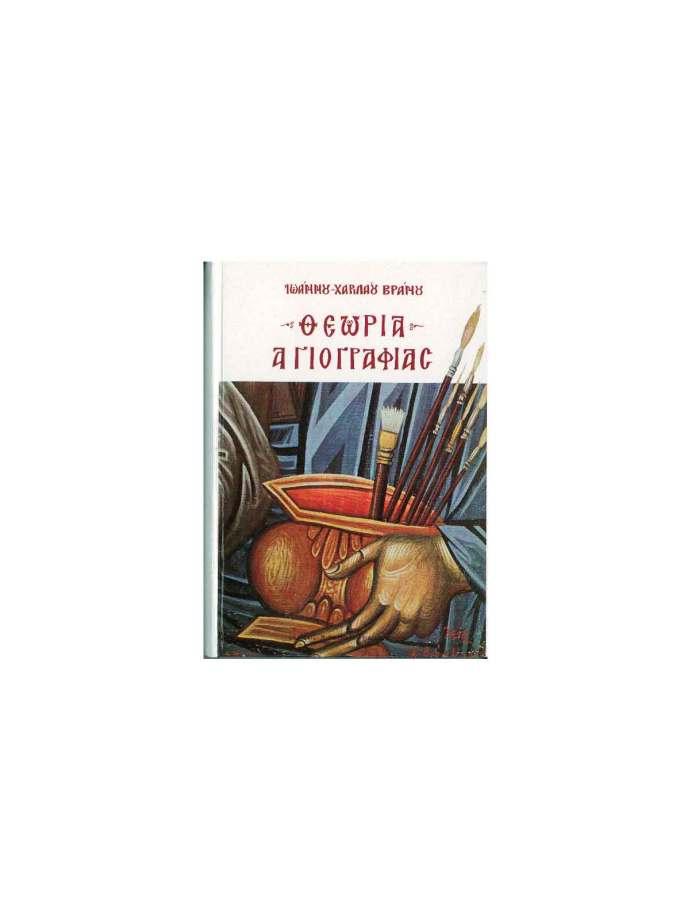 vivlio-Theoria-Agiografias-Vranou-Art&colour