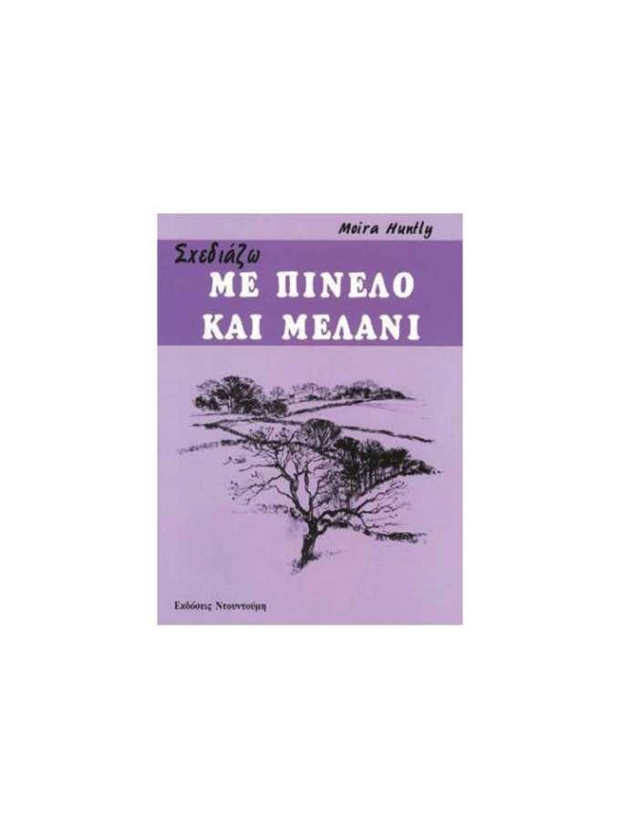 vivlio-zografikis-sxediazo-me-pinelo-kai-melani-art&colour