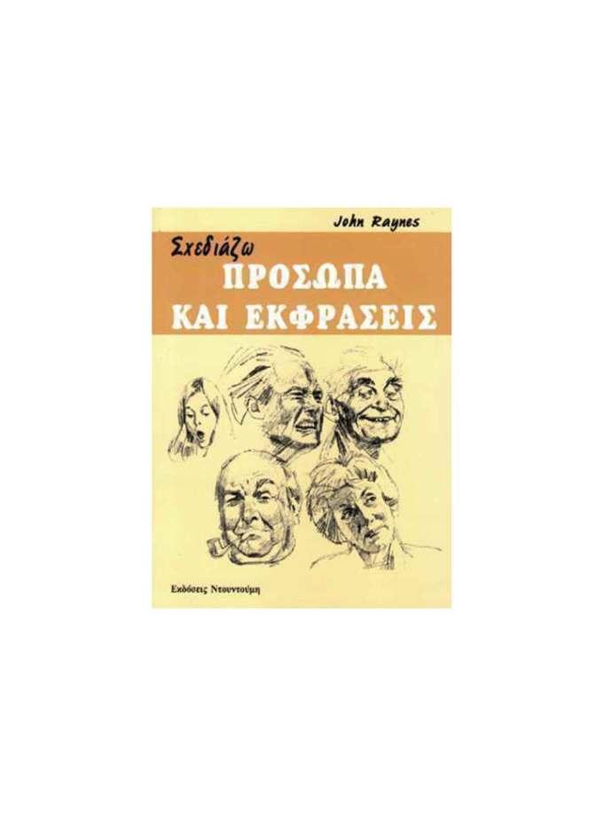 vivlio-zografikis-sxediazo-prosopa-kai-ekfraseis-art&colour