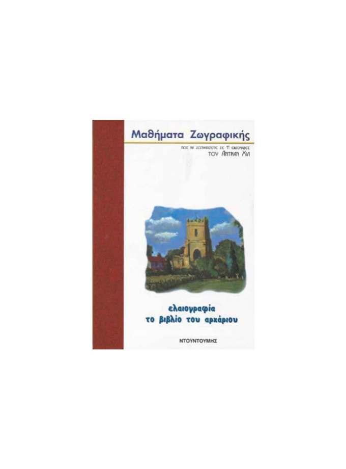 Vivlio-Zografikis-Mathimata-Elaiografia-to-vivlio-tou-arxariou-Ntountoumi-Art&Colour